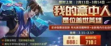 王者荣耀2017情人节活动大全 情人节2017活动汇总[多图]