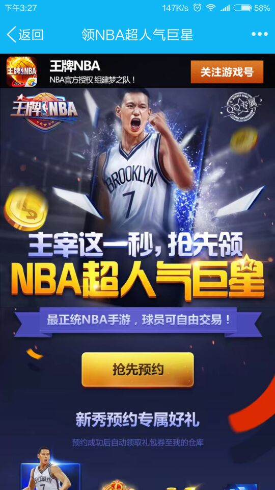 王牌NBA预约活动地址 预约球员精华[图]
