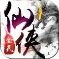 全民仙侠腾讯版手游官方下载安装 v1.0