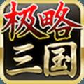 极略三国九游版最新版 v5.0.1