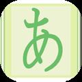 新标日语初中级手机版app下载 v9.8.6