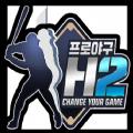 职棒H2国服中文版手机游戏 v1.0