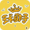 腾讯天王卡官网版