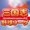 三国志野球汉化安卓最新版 v1.0.0