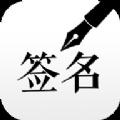 签名设计大师免费版官网app下载 v2.0.1