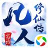 凡人修仙传3D正版手游应用宝版本 v1.0.27