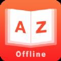 有道英印词典在线翻译下载手机版app v2.5.0
