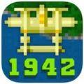 1942移动版游戏下载ios版(1942) v1.0