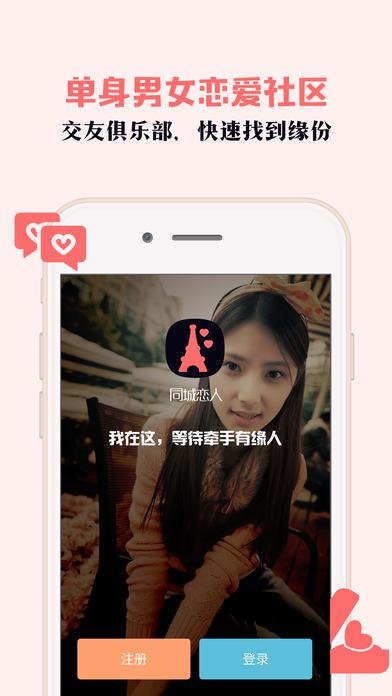同城恋人app是真的吗?同城恋人是不是真的[图]