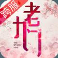 老九门手游官方网站下载 v2.0.0.0
