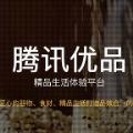 腾讯优品官网app下载安装电商商城 v1.0