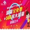 联通影视王卡官网版