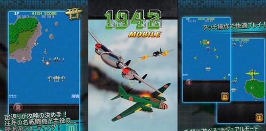 1942移动版攻略大全 1942移动版玩法攻略汇总[多图]