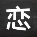 恋爱公开课app官网手机版免费下载 v1.0