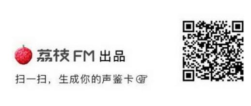 荔枝fm声鉴卡怎么鉴别声音?荔枝fm声鉴卡二维码在哪[图]