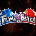 火焰VS烈火官网版