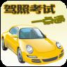 驾照考试一点通手机版APP下载  V8.2.5