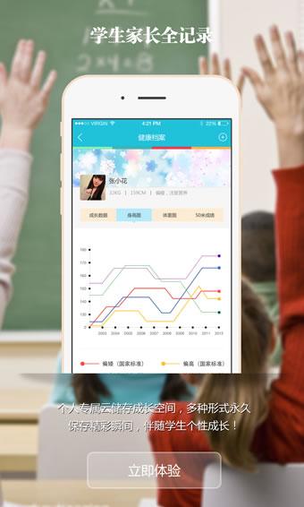 成都安全教育平台app哪里下载?成都安全教育平台最新手机版下载地址介绍[多图]