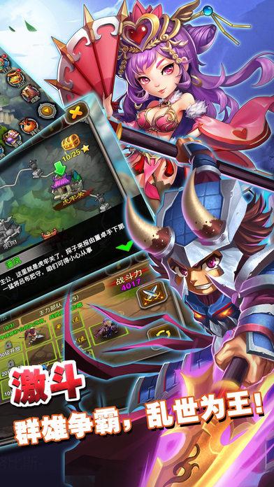 汉末风云IOS版图4