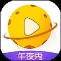 星球直播午夜福利秀app官方下载安装 v2.1.1