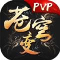 苍穹变ios版 v5.0.0