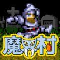FC魔界村游戏中文汉化手机版 v1.0