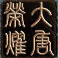 大唐荣耀2国战3D手游唯一官网下载 v1.0