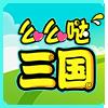 腾讯么么哒三国安卓最新版手游 v1.0.2