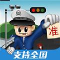 车轮查违章下载官网手机版app v6.2.5