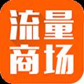 流量商城app下载手机版 v1.0.1