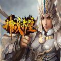 神战赤壁手游官网正版 v1.0
