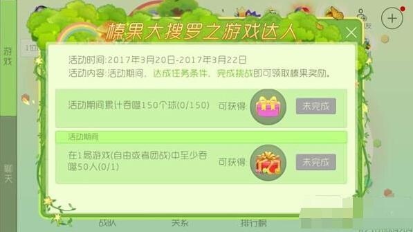 球球大作战3月20日-3月22日限时金蘑菇奖励活动详解[图]