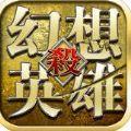 幻想英雄杀百度官方正版游戏 v1.0.0