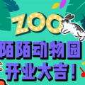 陌陌动物园手机游戏IOS苹果版 v1.0