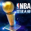 NBA篮球大师手游官方网站 v1.0