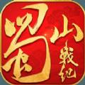 蜀山战纪官网ios正式版 v3.5.1.0