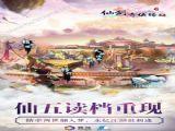 大宇仙剑奇侠传5IOS最新版本官网免费下载 v0.5.01.76743