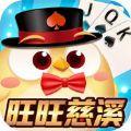 旺旺慈溪游戏安卓下载手机版 v1.0