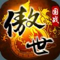 傲世九重天游戏下载百度版 v1.0.0
