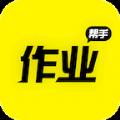 作业帮手app手机版下载安装 v4.0.1