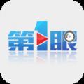 第1眼新闻官网版APP下载 v1.2.4