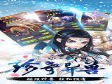 Q大闹天宫下载安卓百度版游戏 v1.0.24