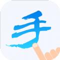 中文手写输入法