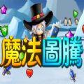 魔法图腾游戏内购破解版 v1.0
