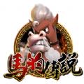 马的传说官方网站唯一手游 v1.0