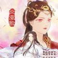 炎凰歌手游官方网站 v1.0