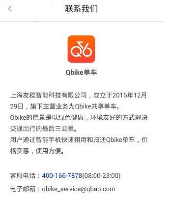 Qbike单车客服电话是多少?Qbike单车怎么联系客服[图]