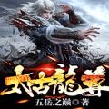 太古龙尊官网UC九游版 v1.0