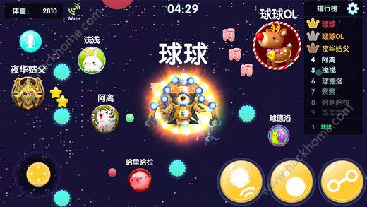 欢乐球吃球官方下载安装最新版 v1.2.33.0