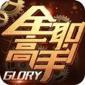 腾讯全职高手官网游戏下载CG抢鲜版 v1.7.0